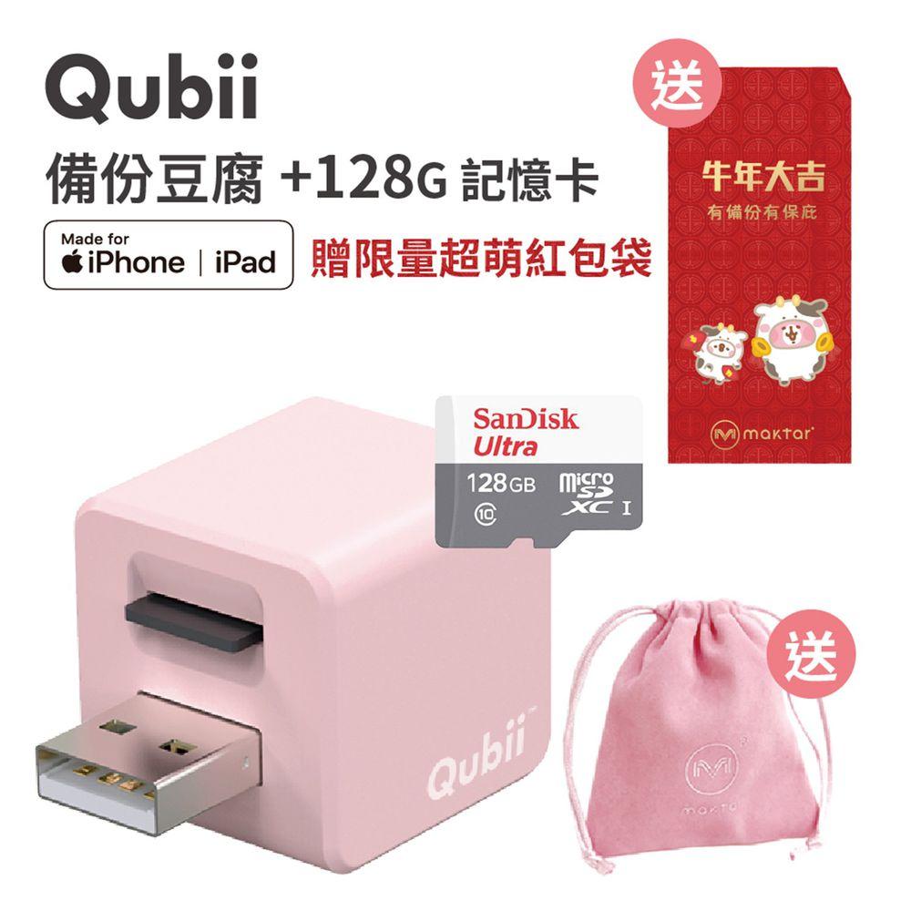 Maktar - 【入門組】Qubii 備份豆腐+128G記憶卡★附贈粉色豆腐包&牛年限定紅包袋-櫻花粉
