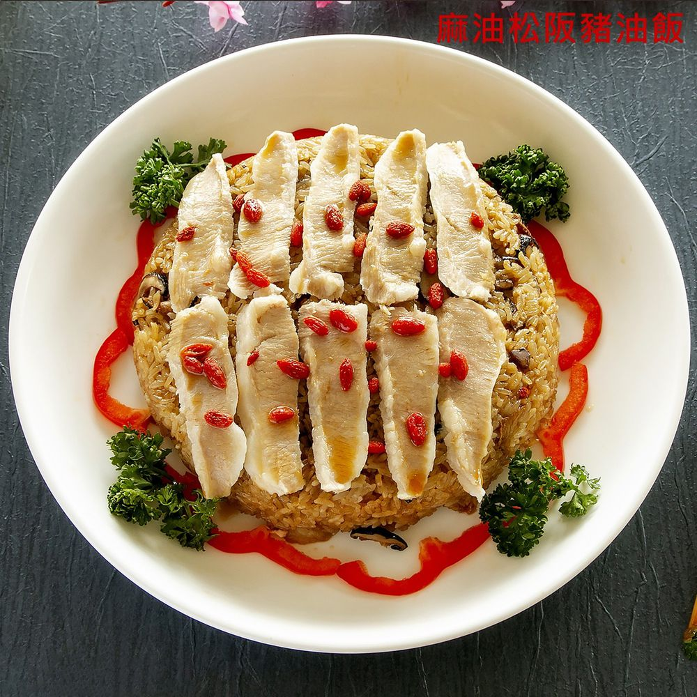 郭老師養生料理 - 麻油松阪豬油飯