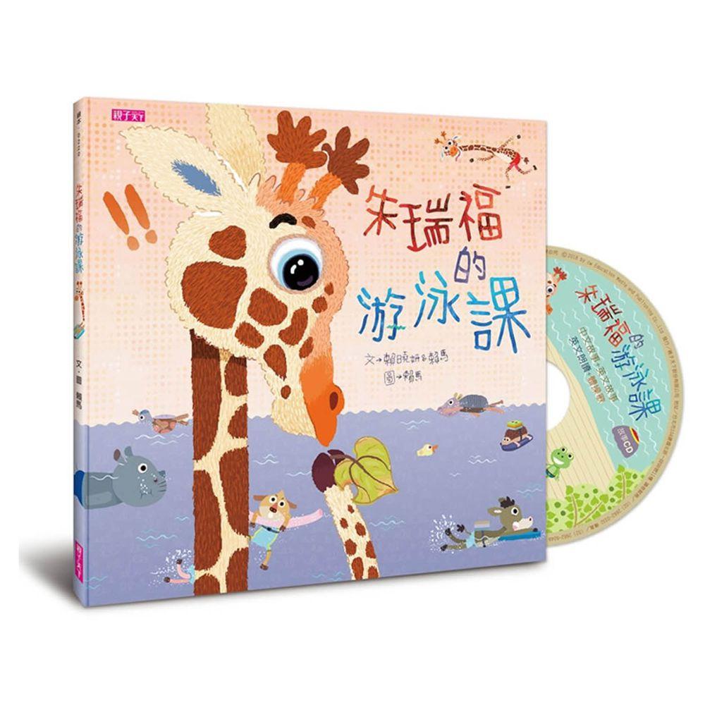 朱瑞福的游泳課(2019新版)│附中英雙語劇場版故事CD