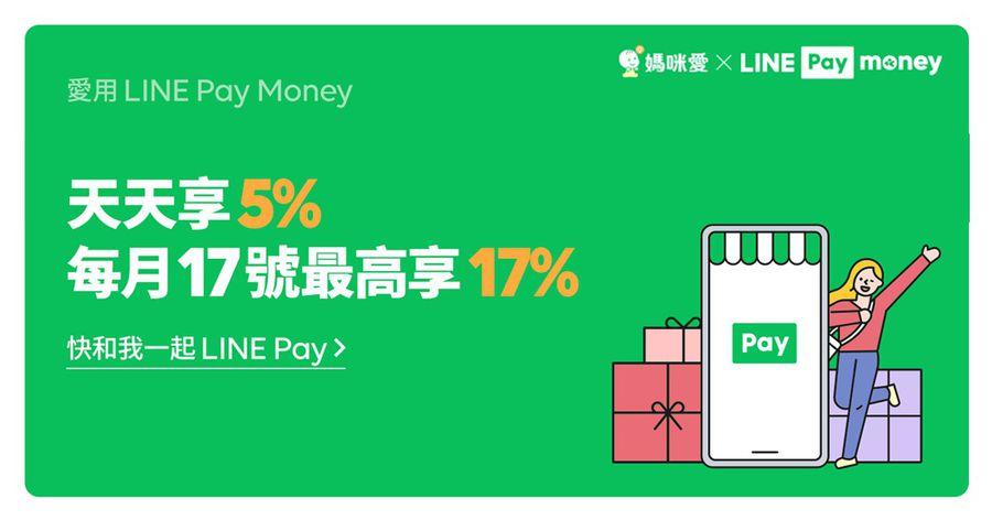 線上購物 / 點餐一起 LINE Pay,天天享 5%,每月 17 號最高享 17%!