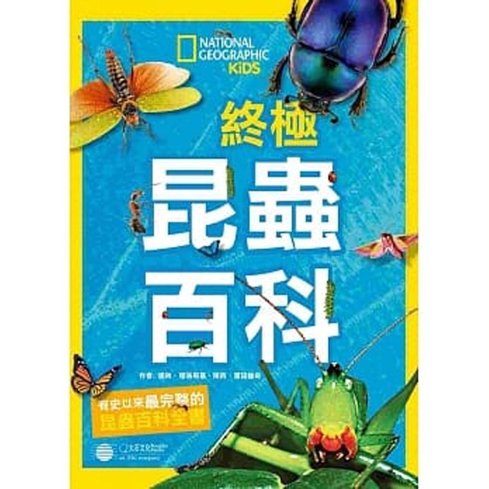 國家地理終極昆蟲百科 (精裝 /272頁 /全彩印刷)