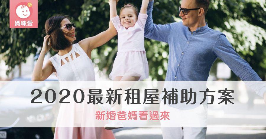 新婚爸媽看過來!|2020最新租屋補助方案