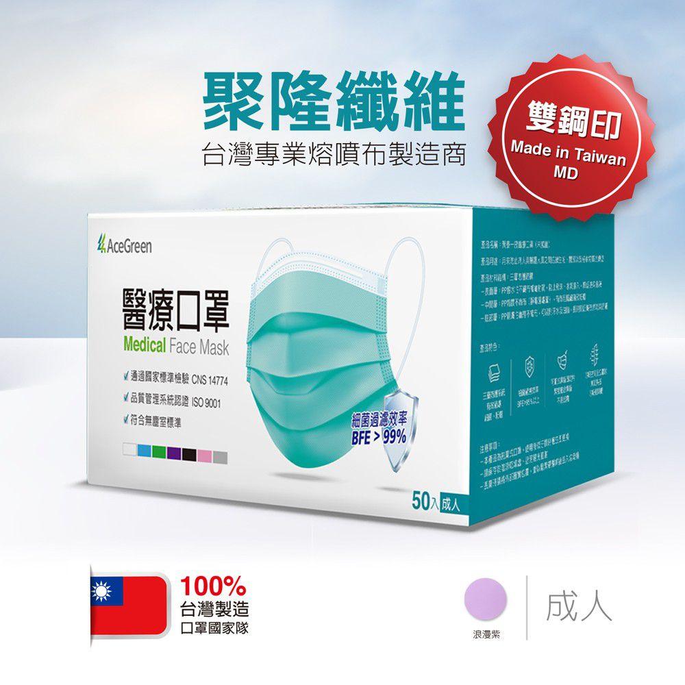 聚泰 Acegreen - 雙鋼印醫療口罩 (未滅菌)-成人平面-浪漫紫-50片/盒