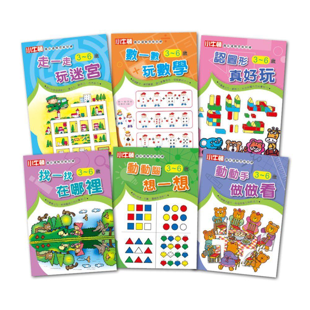 小牛頓科學教育有限公司 - 小牛頓趣味邏輯思維訓練-平裝-全彩 (3-6歲)-全套六冊