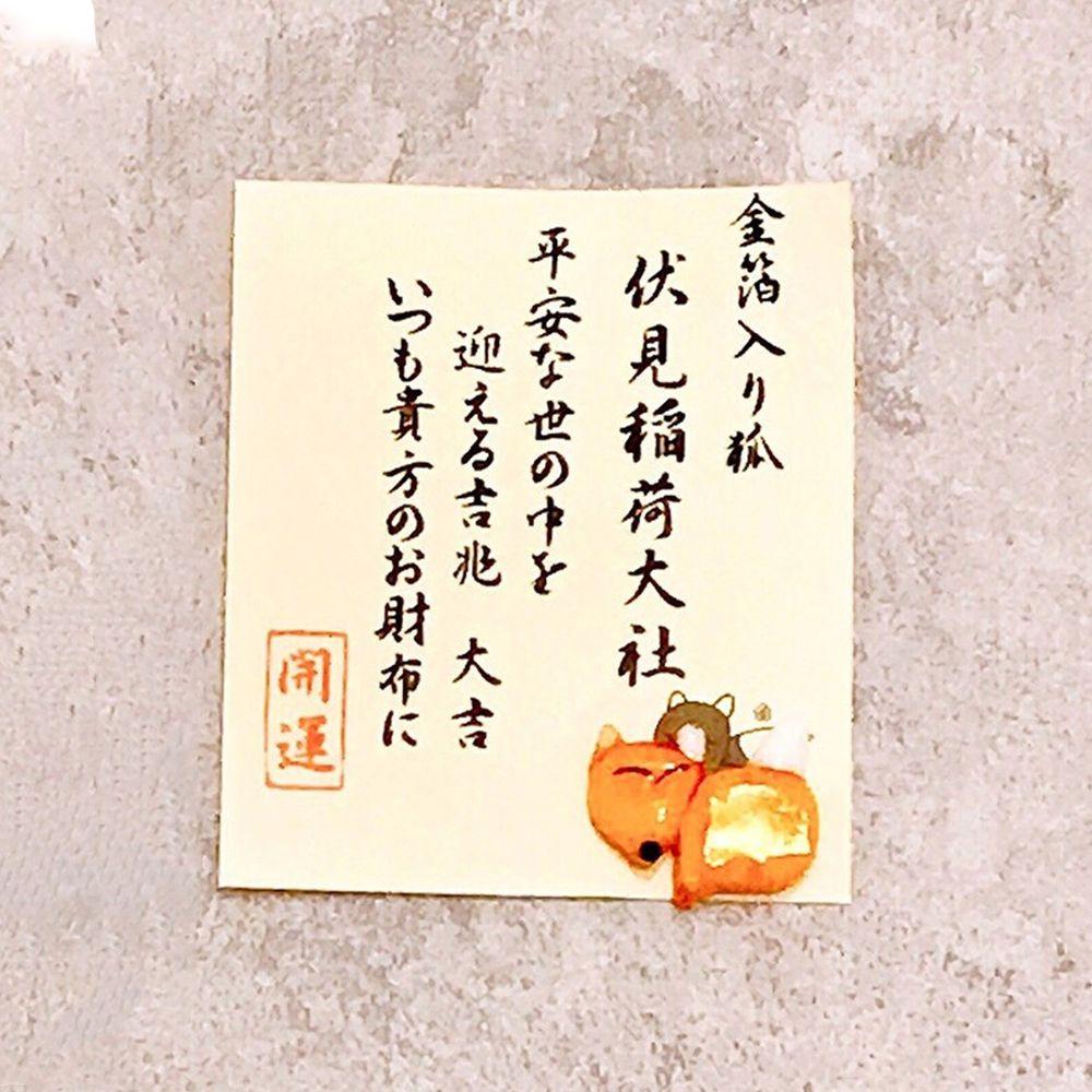 日本京都 - 財布金箔開運護身符/緣起物-伏見稻荷金狐(富貴平安,大吉大利) (尺寸:1.5cm)