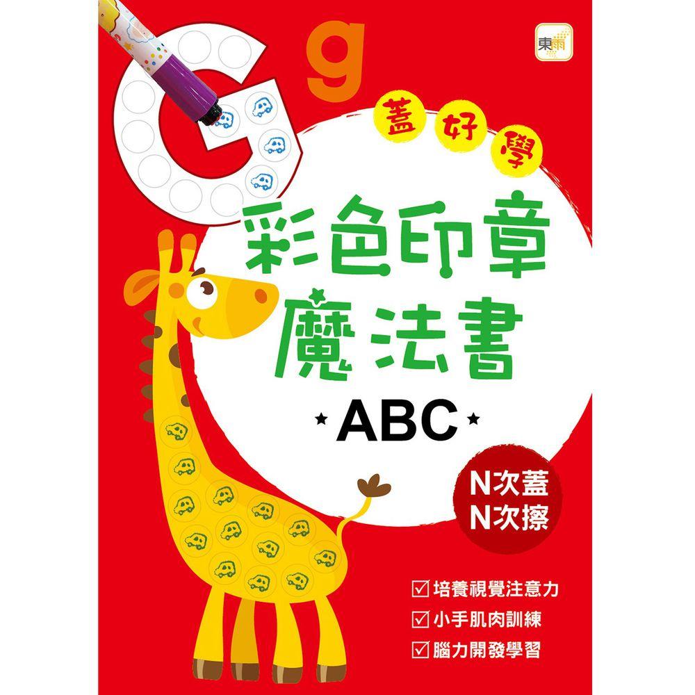 彩色印章魔法書ABC