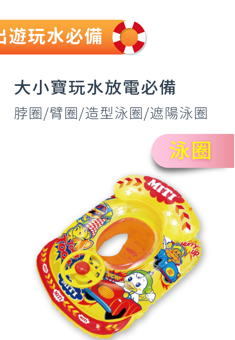 https://mamilove.com.tw/market/category/outdoor-toy/swim-ring