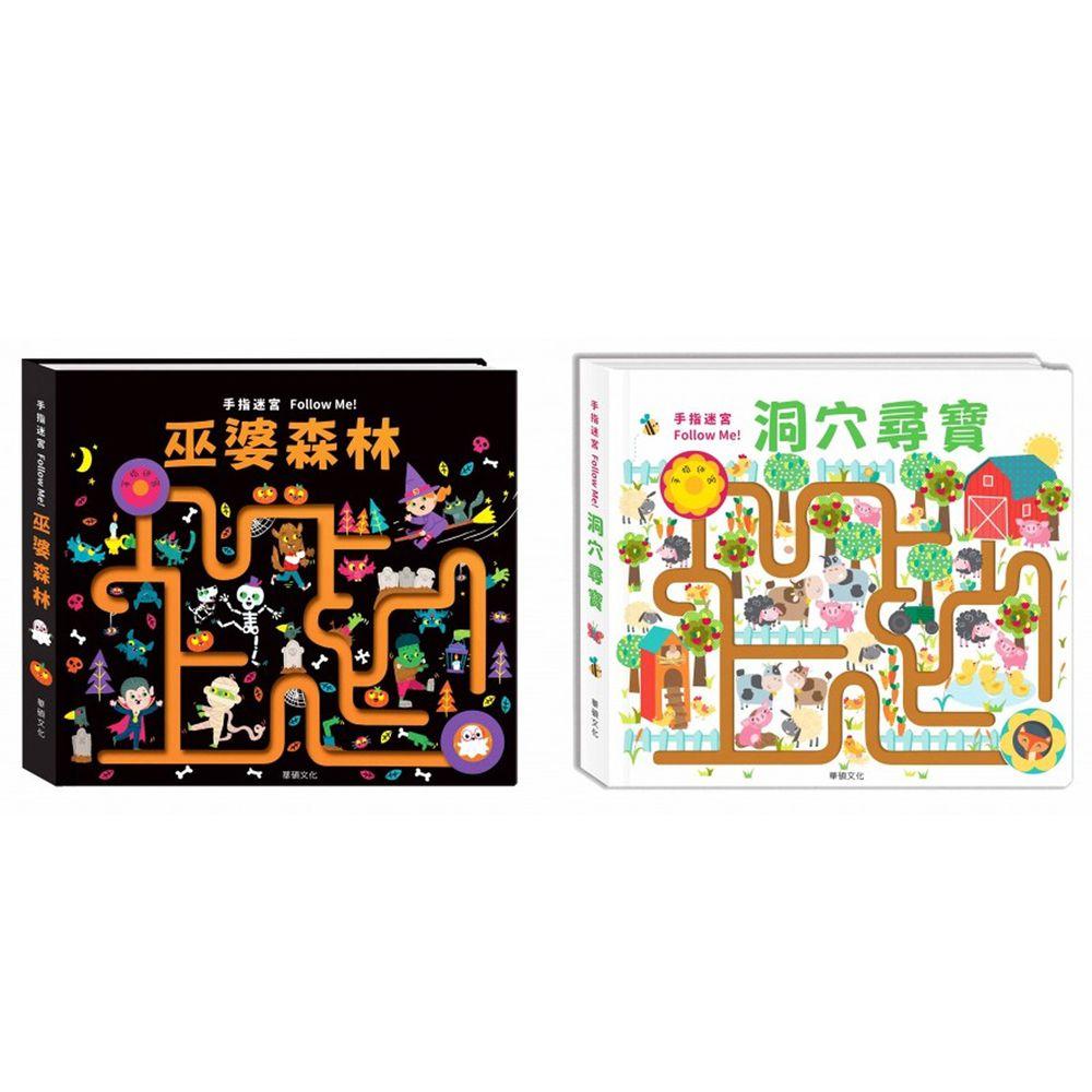 華碩文化 - 手指迷宮系列-(2本組合)-洞穴尋寶+巫婆森林