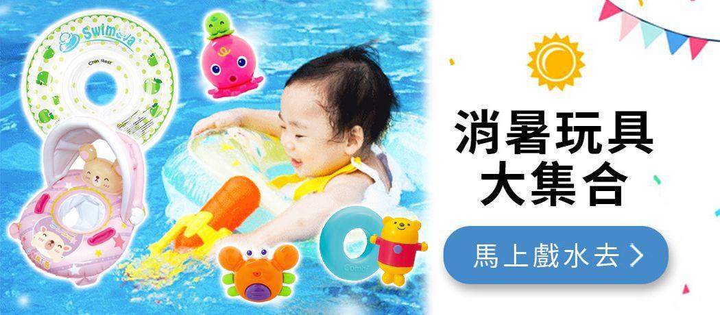 夏日戲水玩具大集合