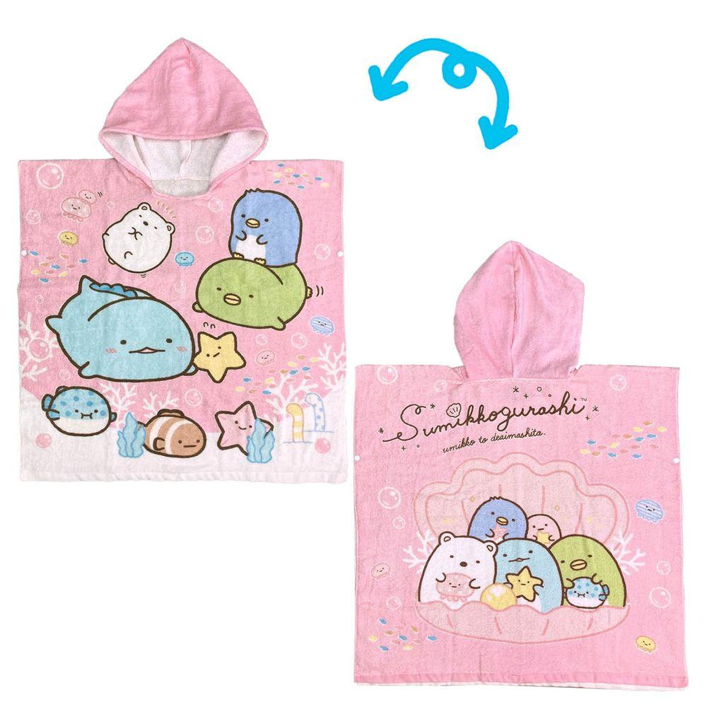 角落小夥伴 - 連帽浴巾-海洋篇-粉 (68*136cm)