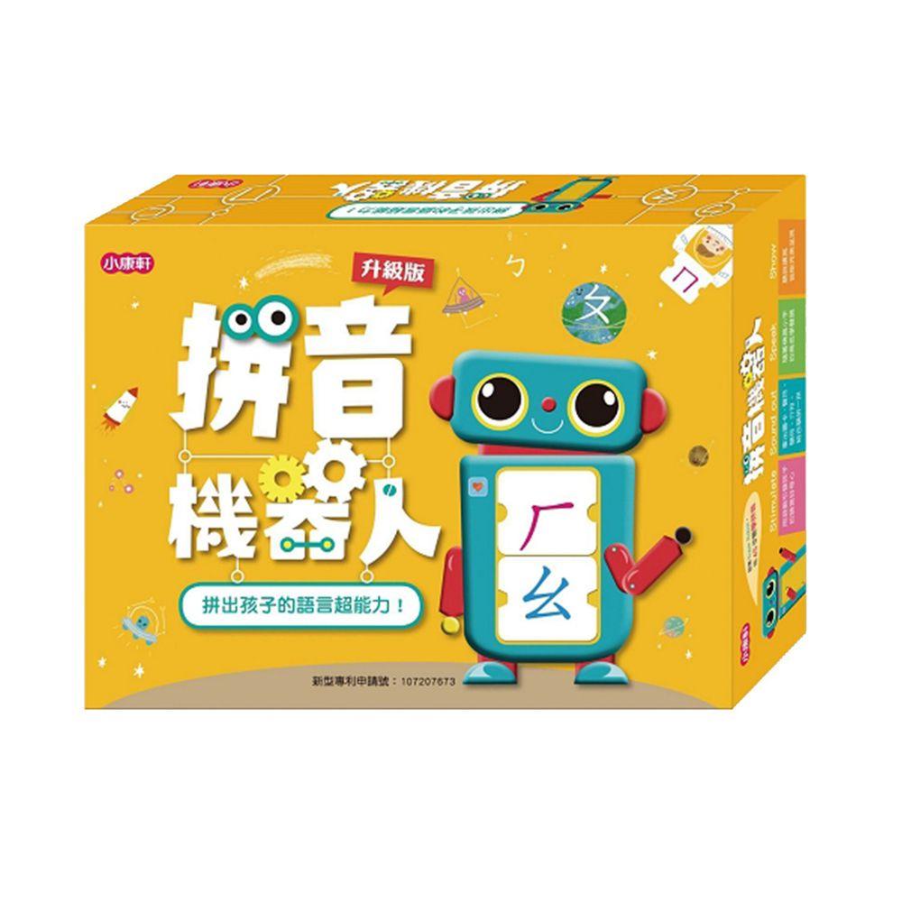 拼音機器人
