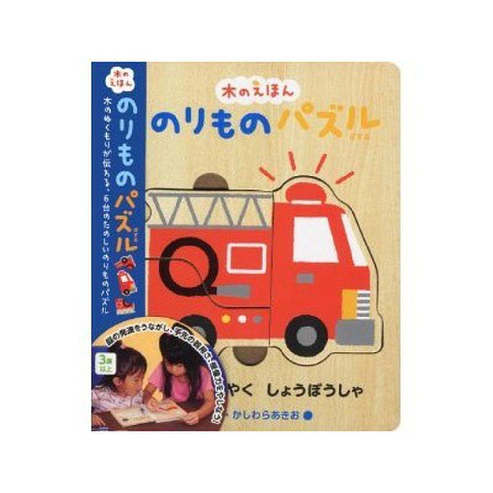 木製拼圖書-交通工具(消防車)