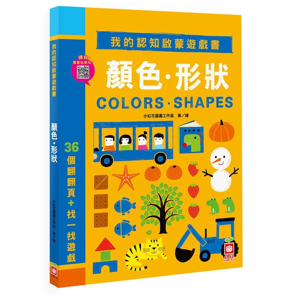 我的認知啟蒙遊戲書:顏色形狀