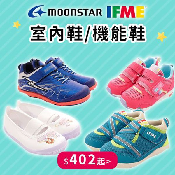 日本小學生最愛運動鞋♔MoonStar&IFME 機能童鞋/幼兒園室內鞋