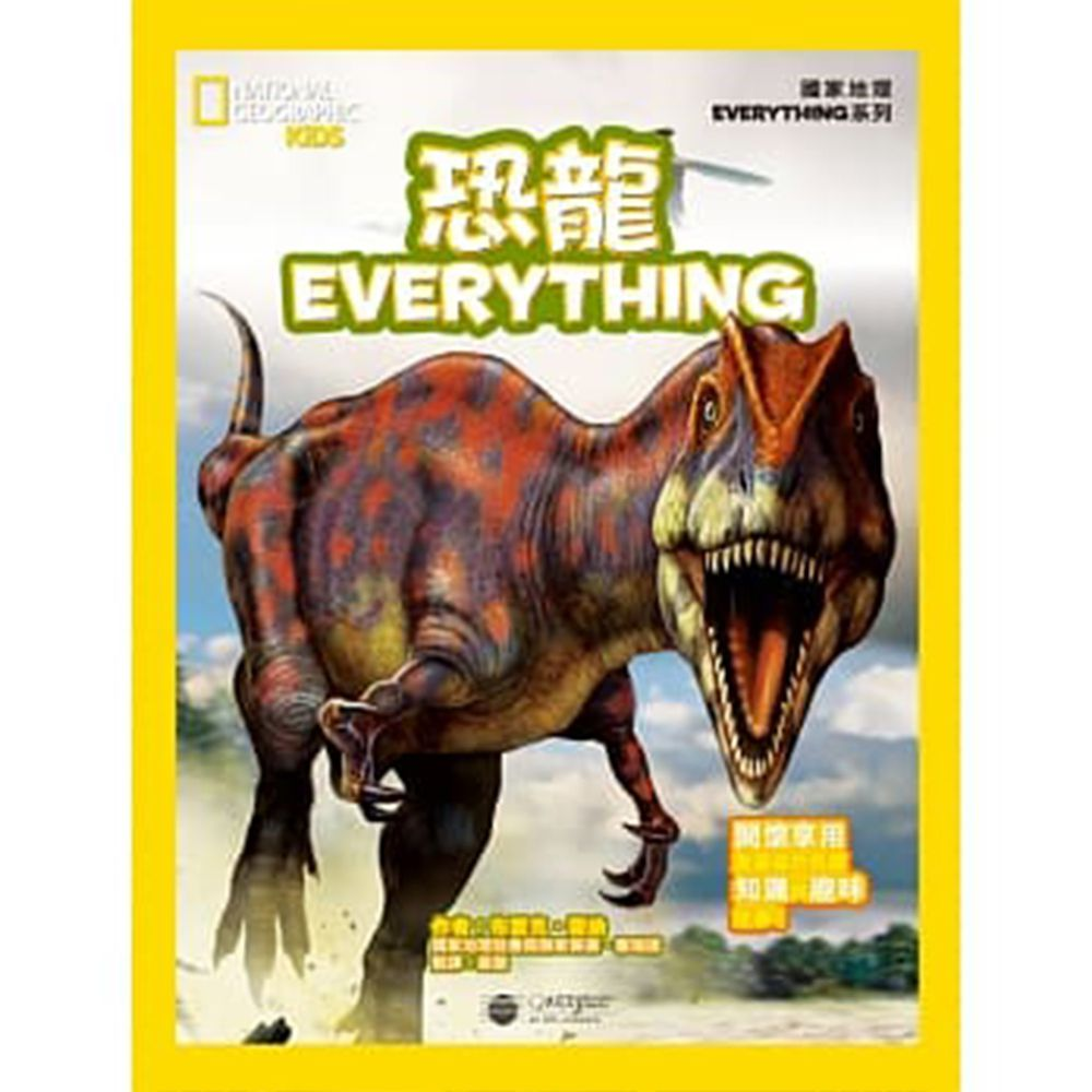 國家地理兒童百科:恐龍 (精裝 / 63頁 /全彩印刷)