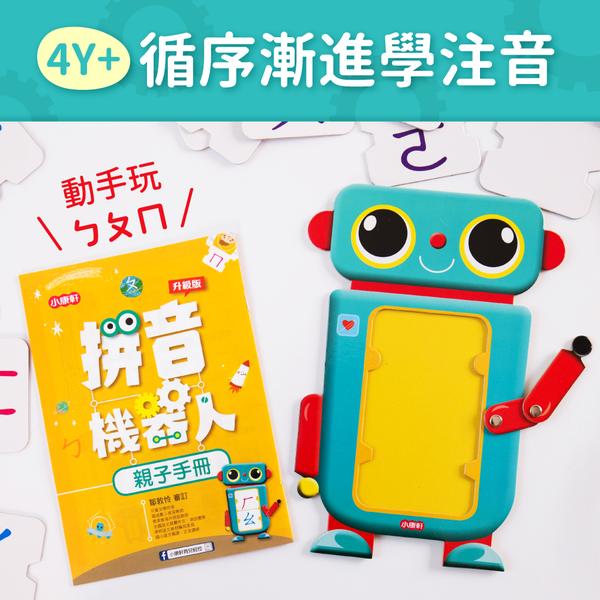 大班起學注音【拼音機器人+ㄅㄆㄇ大口袋】