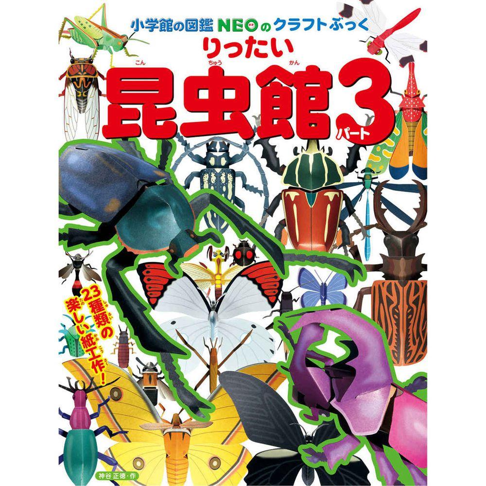 精緻寫實立體摺紙圖鑑-昆蟲館 part3-23種類