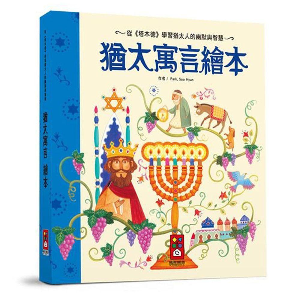 猶太寓言繪本