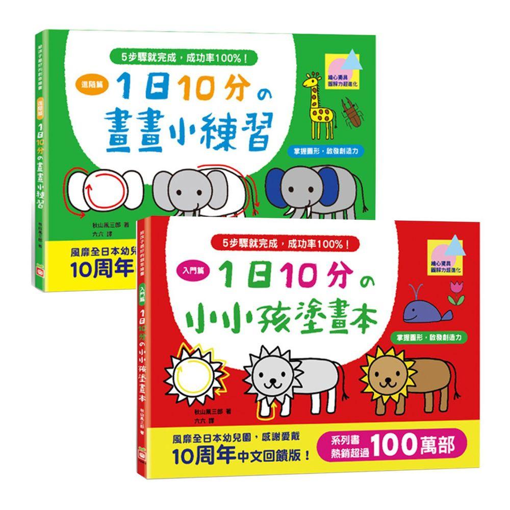 幼福文化 - 【1日10分合購組】-1日10分的小小孩塗畫本-入門篇+進階篇