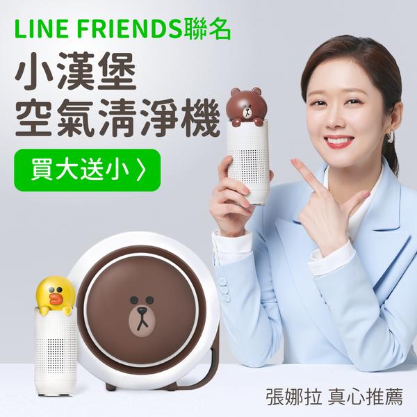 Health Banco 熊大莎莉 空氣清淨機(小漢堡) / 隨身空清機 LINEFRIENDS