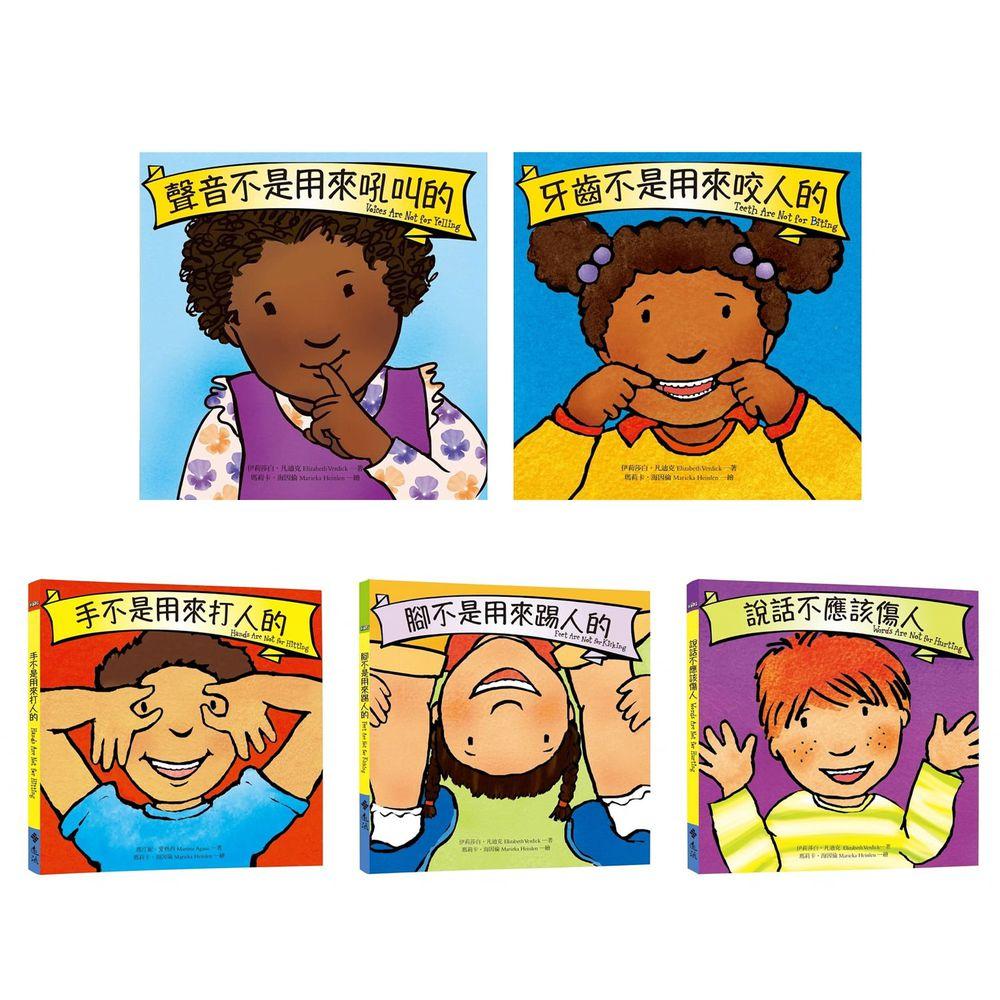 遠流出版 - 【美國最受歡迎成長童書】5本組-手不是用來打人的+腳不是用來踢人的+說話不應該傷人+牙齒不是用來咬人的+聲音不是用來吼叫的