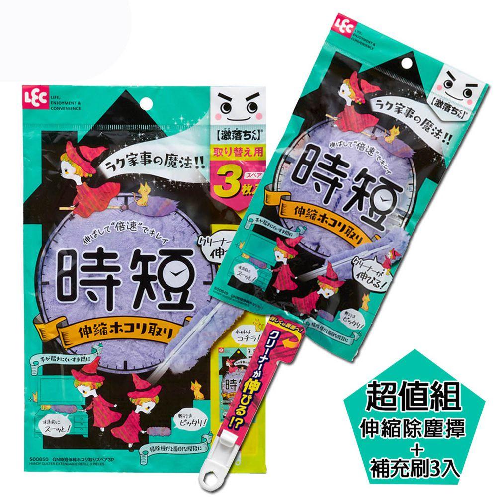 日本 LEC - 省時系列可伸縮除塵撢加補充刷頭超值組-1入+3補充刷