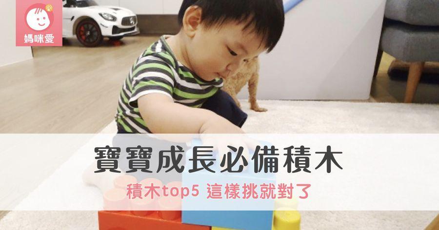 寶寶成長必備積木!人氣推薦 TOP 5,這樣挑就對!