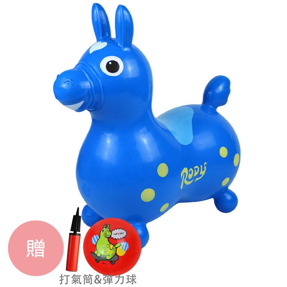 RODY - 正版公司貨-義大利Rody跳跳馬-藍-贈打氣筒&Rody卡通彈力球