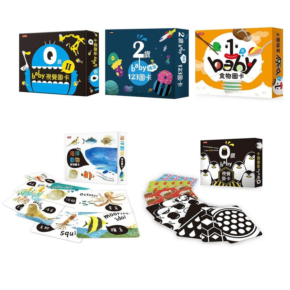BABY圖卡組★-(五入):0歲視覺圖卡+第2彈+1歲圖卡-食物+海洋+2歲baby情境123圖卡