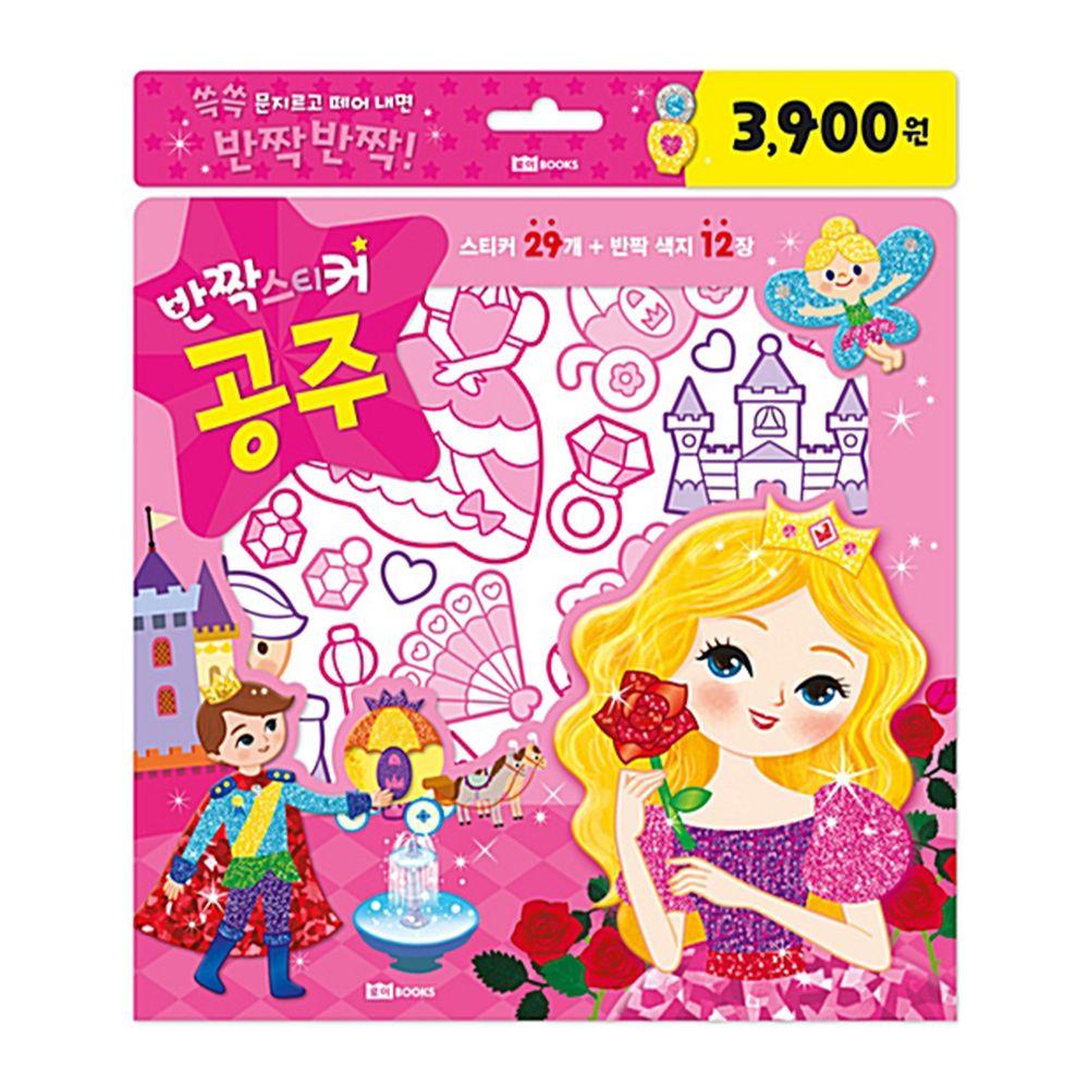 韓國 ROI BOOKS - 星光亮亮貼-公主款