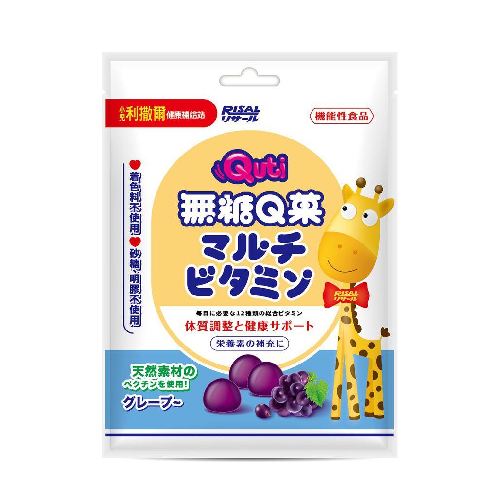 小兒利撒爾 - Quti無糖Q菓(葡萄口味)-15粒/包