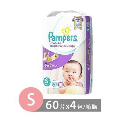 全新升級日本境內限定紫色幫寶適尿布-黏貼型 (S [4-8kg])-60片x4包/箱