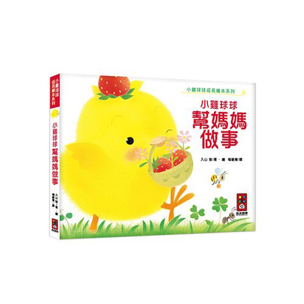 小雞球球成長繪本系列-小雞球球幫媽媽做事
