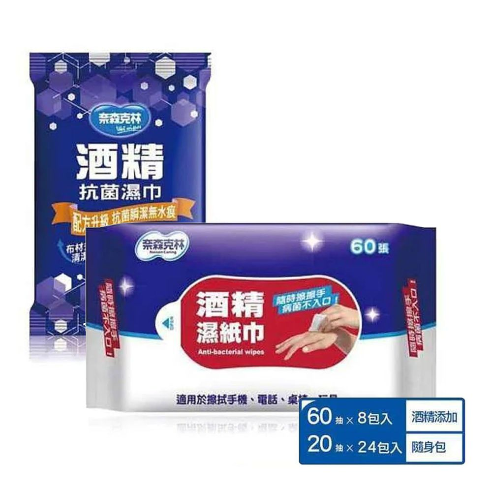 奈森克林 - 酒精抗菌濕紙巾-家用隨身貼心兩用-囤貨組-60抽*8包+20抽*24包