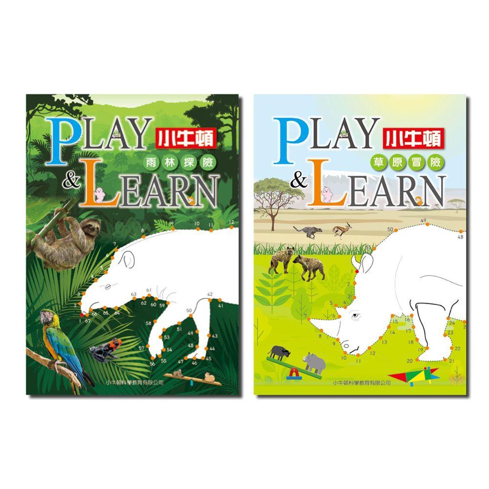 小牛頓科學教育有限公司 - PLAY&LEARN套書-平裝/附注音/貼紙+紙卡-全彩 (5-8歲)-全套二冊