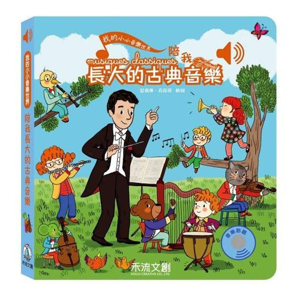 我的小小音樂世界-陪我長大的古典音樂