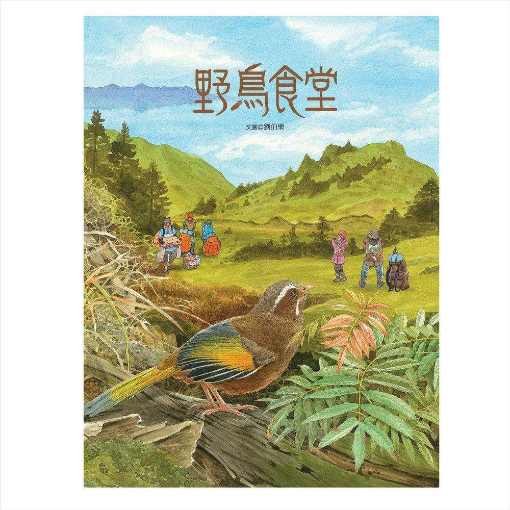 野鳥食堂-關懷台灣鳥類生態自然繪本