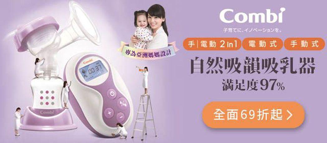 日本 Combi 自然吸韻手電動 2 合 1 吸乳器!日本、韓國、新加坡 亞洲媽媽一致推薦