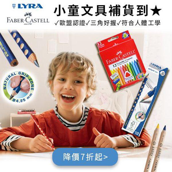 小童必買品牌文具★德國 LYRA 三角洞洞筆 / 輝伯 Faber-Castell 色鉛筆 / 義大利GIOTTO 粉蠟筆