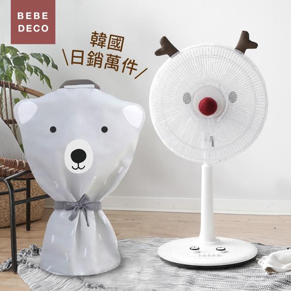 韓國熱銷萬件 ★ 動物電扇防塵套/ 安全網套/ 磁鐵遮陽窗簾 ★