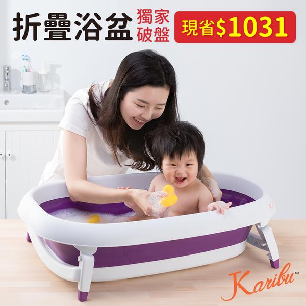 媽咪愛獨家破盤價 現省$1031!Karibu Mega 折疊澡盆+浴網+洗澡躺椅