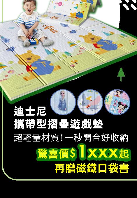 https://mamilove.com.tw/market/category/event/disney-mat