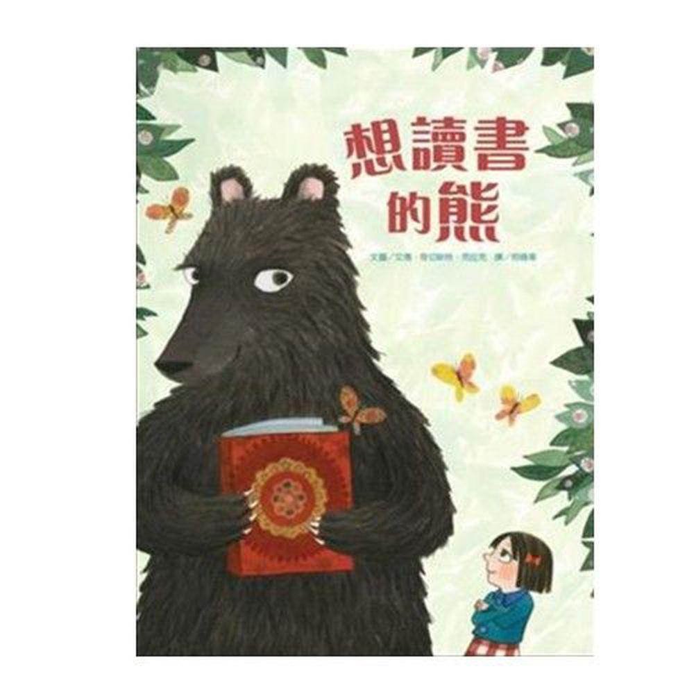 維京國際 - 想讀書的熊-精裝