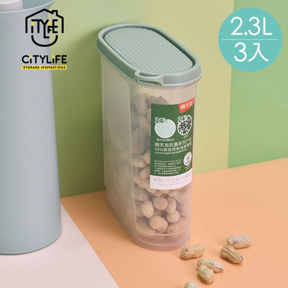 新加坡 CITYLIFE - 奈米抗菌PP快掀式橢圓形保鮮盒-高筒-2.3L*3入