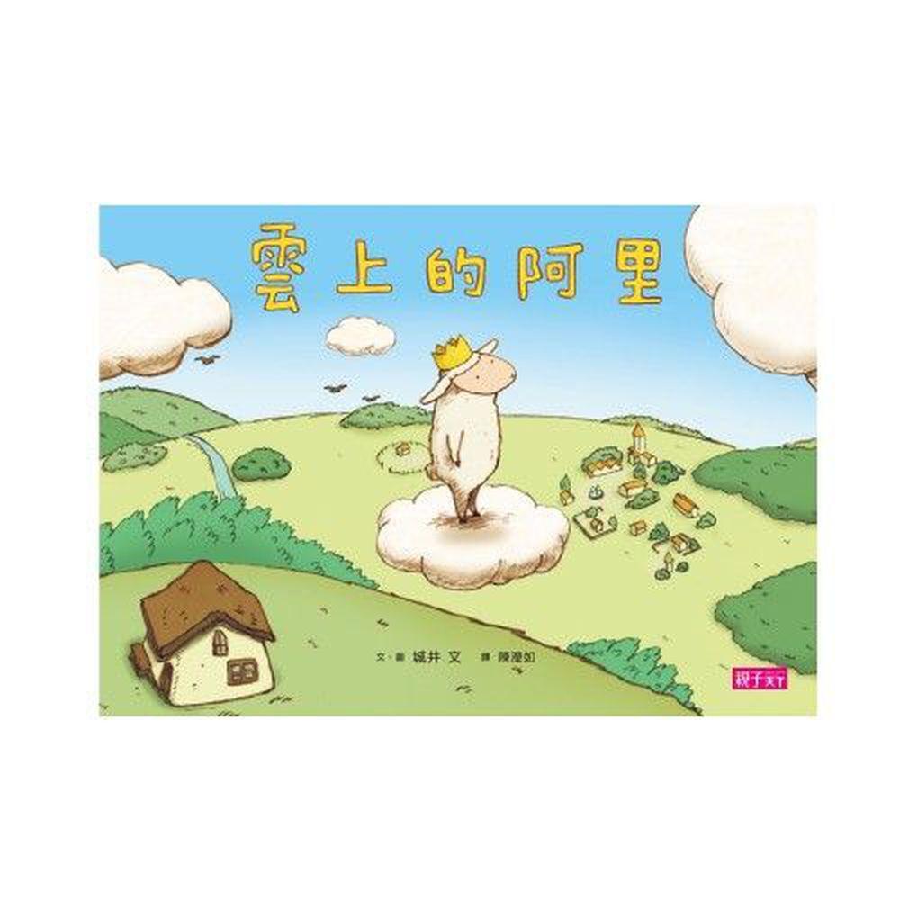 雲上的阿里-給育兒媽媽的療癒繪本