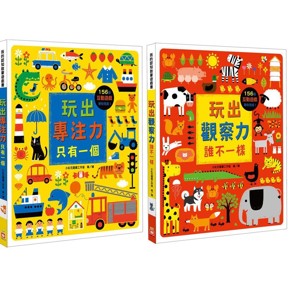 幼福文化 - 我的認知啟蒙遊戲書-【2本合購】玩出觀察力+玩出專注力