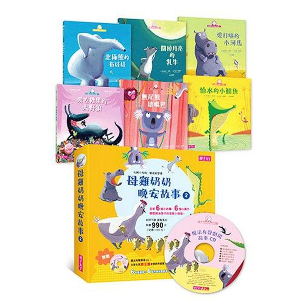 母雞奶奶晚安故事套書2(6書+1CD)