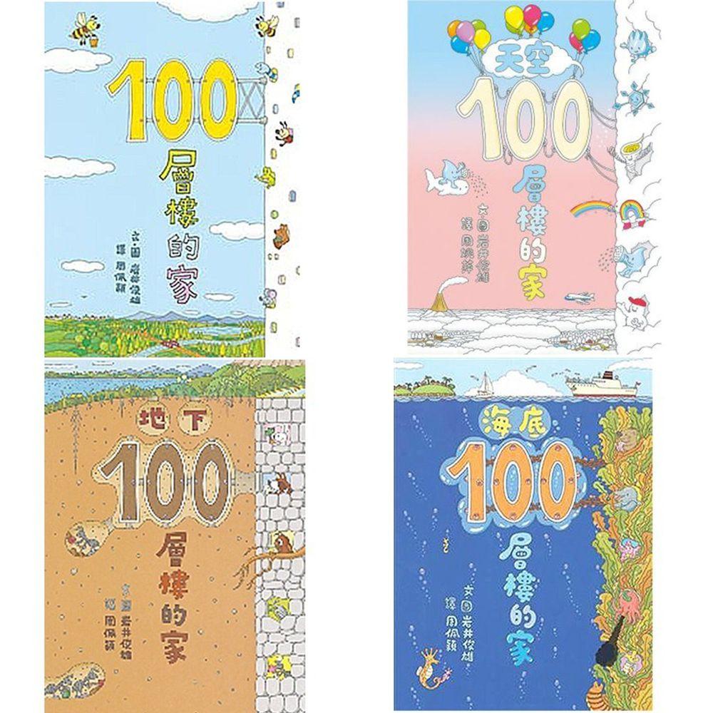 小魯文化 - 【100層樓繪本全收集 - 得獎推薦】-100層樓的家(二版)+地下100層樓的家+海底100層樓的家(二版)+天空100層樓的家