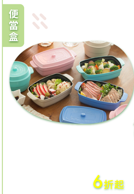 https://mamilove.com.tw/market/category/tableware-container/lunchbox