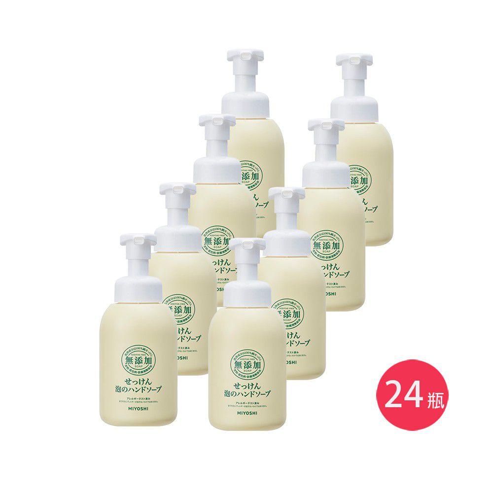 日本 MIYOSHI 無添加 - 泡沫洗手乳-【箱購】瓶裝-350ml*24
